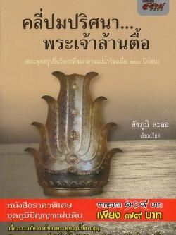 [แยกเล่ม buffet] คลี่ปมปริศนา...พระเจ้าล้านตื้อ พระพุทธรูปจมกลางแม่น้ำโขงเมื่อ 200 ปีก่อน