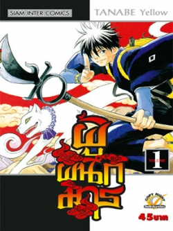 [Special Price] ผู้ผนึกมาร เล่ม 1-35 จบ (50%)