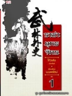 ราชายุทธจักร เล่ม 1-4 (ฉบับปรับปรุงใหม่ 2555)
