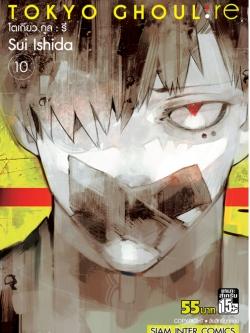 [แยกเล่ม] Tokyo Ghoul : re เล่ม 1-10