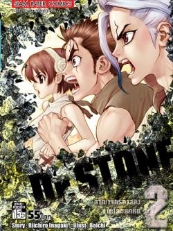 [แยกเล่ม] DR.STONE เล่ม 1-2
