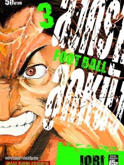 [แยกเล่ม] FOOT BALL สงครามลูกหนัง เล่ม 1-3 จบ