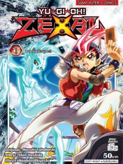 Special Deal - Yu-Gi-Oh! Zexal เล่ม 1-9