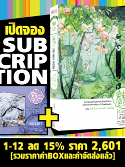 [SUBSCRIPTION ORDER] เม่ยเซิง เปลี่ยนหน้าท้าลิขิต เล่ม 1-12 จบ+ Boxset