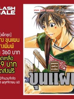 [Flash sale] ขุนแผน ขุนช้าง นางพิม เล่ม 01-03(จบ)
