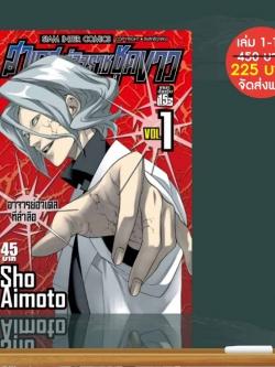 [Flash Sale!!] ฮาเดส มัจจุราชชุดขาว 1 - 10 (จบ)