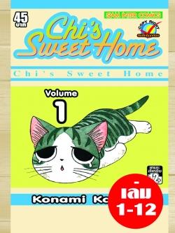 [แพ็คชุด] Chi's Sweet Home เล่ม 1 - 12 (จบ)