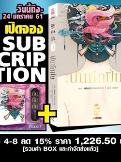 [SUBSCRIPTION ORDER] บันทึกปิ่น เล่ม 4-8 จบ + Boxset