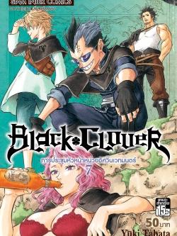 [แยกเล่ม] Black clover เล่ม 1-7