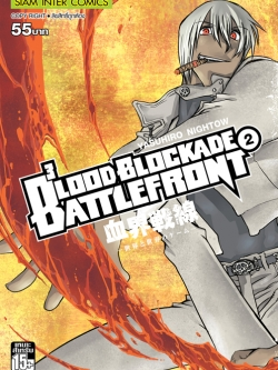 BLOOD BLOCKADE BATTLEFRONT เล่ม 02