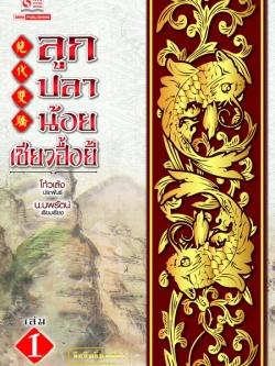 Flash Sale ลูกปลาน้อย เซียวฮื้อยี้ เล่ม 1-6 (ฉบับคลาสสิค 2557)