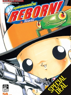Special Deal - Reborn!! ครูพิเศษจอมป่วน เล่ม 1-42 (จบ)
