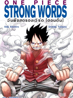 One Piece Strong Words ตอนต้น