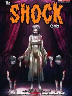 The Shock Comics มีนาคม 2561