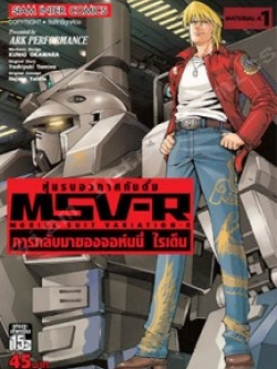 [แพ็คชุด] หุ่นรบอวกาศกันดั้ม MSV R การกลับมาของจอห์นี่ ไรเด็น เล่ม 1-8