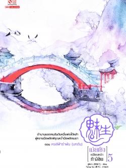 [แยกเล่ม] เม่ยเซิง เปลี่ยนหน้า ท้าลิขิต เล่ม 1-5