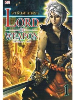 ราชันศาสตรา Lord of Weapon เล่ม 1-11 (จบ)