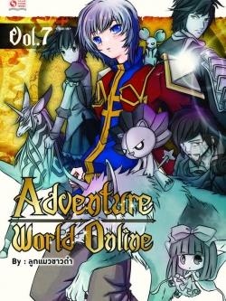 [แยกเล่ม] Adventure World Online เล่ม 1-7