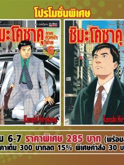 ชิมะ โคซาคุ ภ.หัวหน้าฝ่าย เล่ม 6+7