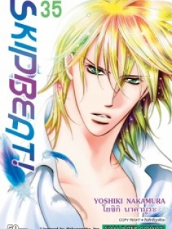 [Special Price] Skip Beat 1-35