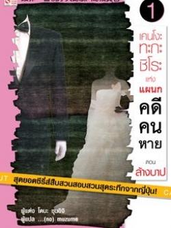 [แพ็คชุด] เคนโงะ แห่งแผนกคดีคนหาย เล่ม 1-5 (ราคาเล่มละ 79 บาท)