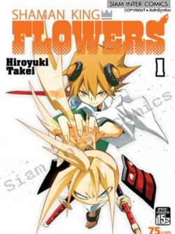 [แยกเล่ม] Shaman King Flowers เล่ม 1-6