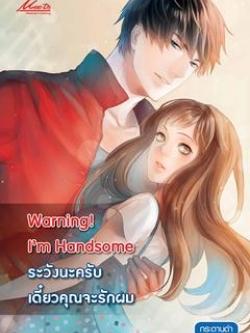 Warning Im Handsome ระวังนะครับ เดี๋ยวคุณจะรักผม