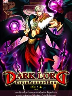 [แยกเล่ม] Dark Lord ตำนานจักรพรรดิมืด ภาค 2 เล่ม 01-4