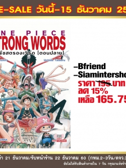 [Pre sale] One Piece - Strong Words ตอนปลาย