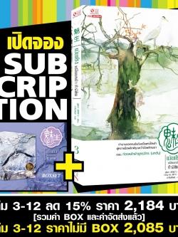 [SUBSCRIPTION ORDER] เม่ยเซิง เปลี่ยนหน้าท้าลิขิต เล่ม 3-12 จบ