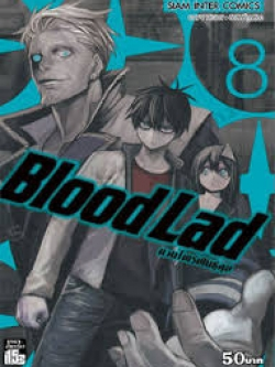 [แพ็คชุด] BLOOD LAD แวมไพร์พันธุ์ลุย 1-8