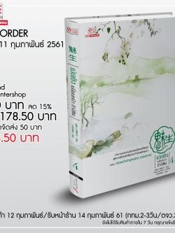 [Pre Order] เม่ยเซิง เปลี่ยนหน้า ท้าลิขิต เล่ม 04 (มีค่าจัดส่ง)