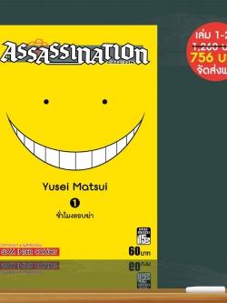 [Flash Sale!!] Assassasination classroom เล่ม 1-21จบ (ลด40%)