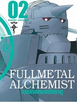 [แยกเล่ม] FULLMETAL ALCHEMIST แขนกลคนแปรธาตุ เล่ม 1-2