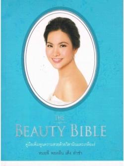 [แยกเล่ม buffet] The BEAUTY BIBLE คู่มือเพิ่มพูนความสวยด้วยวิตามินและเกลือแร่
