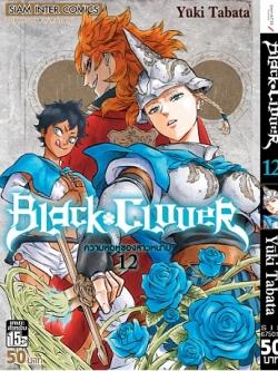 [แยกเล่ม] Black clover เล่ม 1-12