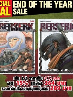 [Special Deal] Berserk เล่ม 5-6