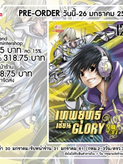 [Pre Order] เทพยุทธ์เซียน Glory 12