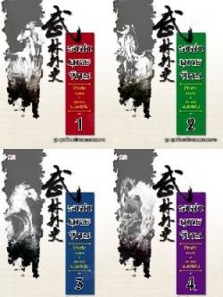 [Snap Deal] ราชายุทธจักร เล่ม 1-4 (ฉบับปรับปรุงใหม่ 2555)