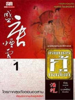 [เล่มละ 99] เทพบุตรกู้บัลลังก์ เล่ม 1-9 (ยุทธการล่าบัลลังก์ ภาค 3) จบ (แพ็คชุดราคาพิเศษ)
