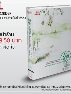[Pre-order] เม่ยเซิง เปลี่ยนหน้า ท้าลิขิต เล่ม 04 (รับด้วยตนเอง)