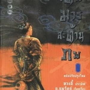 [Special Price] เทพมารสะท้านภพ เล่ม 1-18 [แยกเล่มๆละ 99 บาท]