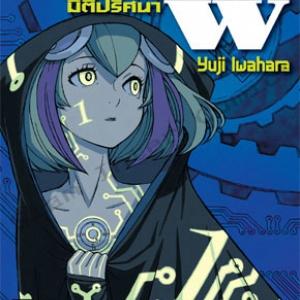 [แยกเล่ม] Dimension W มิติปริศนา เล่ม 1-9