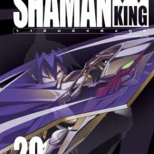 [แยกเล่ม] Shaman King ราชันย์แห่งภูต เล่ม 1-20