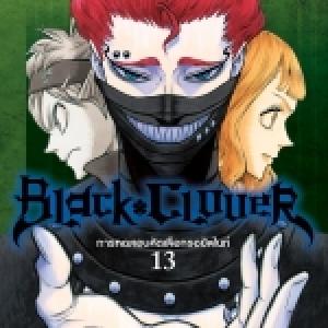 [แยกเล่ม] Black clover เล่ม 1-13