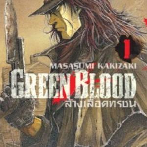 [แยกเล่ม] Green Blood ล้างเลือดทรชน เล่ม 1-5 (ราคาเล่ม 69 บาท)