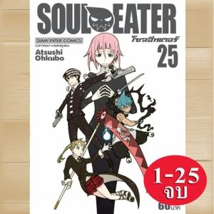 [แพ็คชุด] Soul Eater โซล์อีทเตอร์ เล่ม 1-25 (จบ)