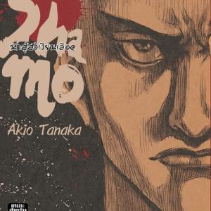 [แยกเล่ม] Shamo นักสู้สังเวียนเลือด เล่ม 1-24