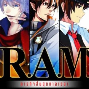 R.A.M. ภารกิจสิ้นสุดเวลา
