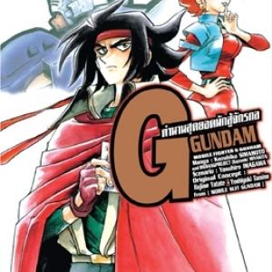 [แยกเล่ม] ตำนานสุดยอดนักสู้จักรกล G Gundam เล่ม 1-7 (จบ)